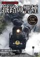 鐵路の響煙 山口線(1) SLやまぐち号/SL津和野稲成号