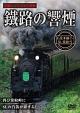鐵路の響煙 石北本線(2) SL常紋号