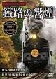 鐵路の響煙 只見線(1) SL会津只見紅葉号