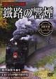 鐵路の響煙 函館本線 SLニセコ号(1)