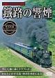 鐵路の響煙 奥羽本線 SL津軽路号/SLあきた路号