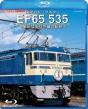 栄光のトップスター EF65 535~華麗なる特急機の軌跡~