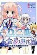 D.C.3〜ダ・カーポ3〜 風見学園公式新聞部 お蔵入り事件簿(2)