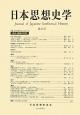 日本思想史学 (45)