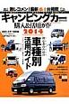 キャンピングカー購入&活用ガイド 2014