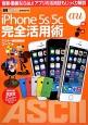 iPhone 5s/5c 完全活用術<au版> 週刊アスキーpresents 音楽・動画ならau!アプリの活用技もじっくり解説