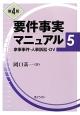 要件事実マニュアル<第4版> 家事事件・人事訴訟・DV (5)