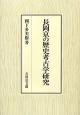 長岡京の歴史考古学研究