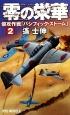 零の栄華 侵攻作戦「パシフィック・ストーム」 (2)