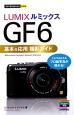 LUMIX GF6 基本&応用 撮影ガイド これであなたもプロ級写真が撮れる!