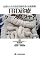 IBD診療ケーススタディ 症例から学ぶ炎症性腸疾患の治療戦略