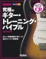 究極のギター・トレーニング・バイブル とっておきの練習フレーズでみるみる上達! CD付 正しい演奏基盤が身につく毎日コツコツ練習帳