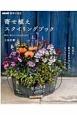 寄せ植えスタイリングブック 草花の魅力を120%引き出す NHK 趣味の園芸