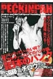 PECKINPAH 特集:日本のパンク!<DVDムック版> (4)