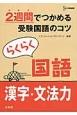 らくらく国語 漢字・文法力 2週間でつかめる受験国語のコツ