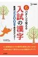 6パターンで覚える入試の漢字 厳選2200題で得点力アップ!