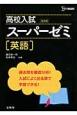 高校入試 スーパーゼミ 英語<新装版> 過去問を徹底分析!入試によく出る順で学習できる!
