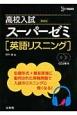 高校入試 スーパーゼミ 英語リスニング<新装版> 出題形式+難易度順に配列された実戦問題で入試のリス