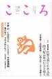 こころ 2013 特集:徹底討論世界文明と日本文化 大人の時間をとりもどす(15)