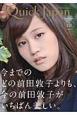 Quick Japan 今までのどの前田敦子よりも、今の前田敦子がいちばん美しい。 For Your Next Action(110)