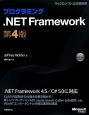プログラミング .NET Framework<第4版>