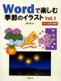 Wordで楽しむ季節のイラスト ワード2010対応(1)