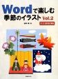 Wordで楽しむ季節のイラスト ワード2010対応(2)