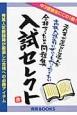 入試セレクト 秀英が選びに選んだ高校入試前にぜひともやっておきたい合格するための問題集 中3受験生にこの1冊!