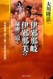 伊邪那岐・伊邪那美の秘密に迫る 日本神話の神々が語る「古代史の真実」