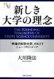 新しき大学の理念 幸福の科学大学シリーズ 「幸福の科学大学」がめざすニュー・フロンティア