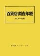 百貨店調査年鑑 2013