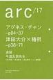 arc 2013.10 追悼 今道友信先生 Alternative Magazine(17)