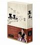 馬医 DVD BOX 2