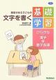 障害がある子どもの文字を書く 基礎学習 ひらがな・漢字の書字指導