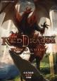 RPF-ロールプレイングフィクション- レッドドラゴン ワールドガイド