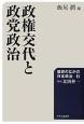 政権交代と政党政治 歴史のなかの日本政治6