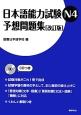 日本語能力試験 N4 予想問題集<改訂版>