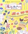 コイヌマユキの魔法の色えんぴつテクニック 見て描ける、かわいいイラストがいっぱい