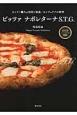 ピッツァナポレターナS.T.G. DVD付き ピッツァ職人の技術と知識/ピッツェリアの料理