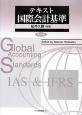 テキスト 国際会計基準<第6版>