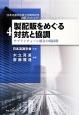 製配販をめぐる対抗と協調 日本流通学会設立25周年記念出版プロジェクト4 サプライチェーン統合の現段階