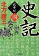 史記 武帝紀 (4)