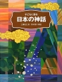 子どもに語る 日本の神話