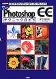 Adobe PhotoshopCC テクニックガイド 定番の多機能「フォトレタッチソフト」を使いこなす!