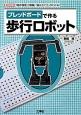 ブレッドボードで作る歩行ロボット 「動作原理」「機構」「組み立て方」がわかる!