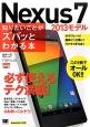 Nexus7 2013モデル 知りたいことがズバッとわかる本 大ボリューム!趣味に!仕事に!ラクラク手引き!