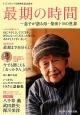 最期の時間~息子が語る母・柴田トヨの世界 「くじけないで」映画化記念読本