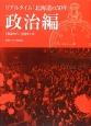 リアルタイム「北海道の50年」 政治編 1960年代~2010年代