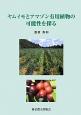 ヤムイモとアマゾン有用植物の可能性を探る