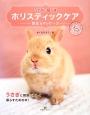 うさぎと暮らすホリスティックケア-指圧&マッサージ- うさぎと健康に楽しく暮らすための本!